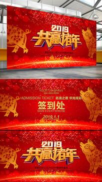 红色猪年年会展板签到处背景