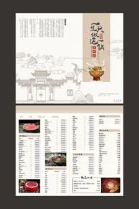 火锅美食菜单设计