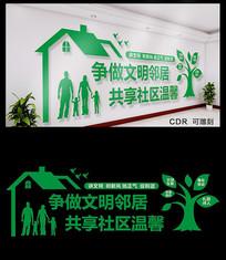 简约社区文化墙