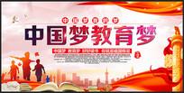 简约中国梦教育梦宣传展板