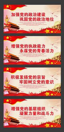 加强党的政治建设党建标语展板