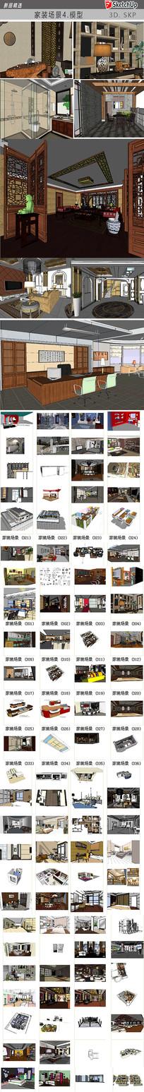 家装设计模型