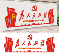 基层党建活动室文化墙