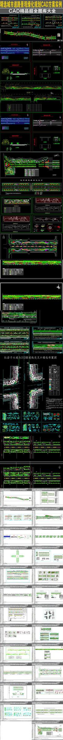 精选城市道路景观绿化CAD