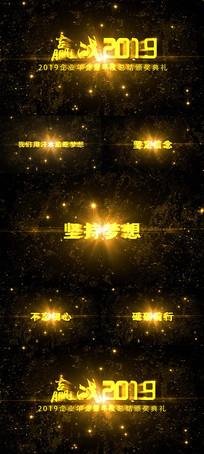 金色粒子大气年会开场AE模板
