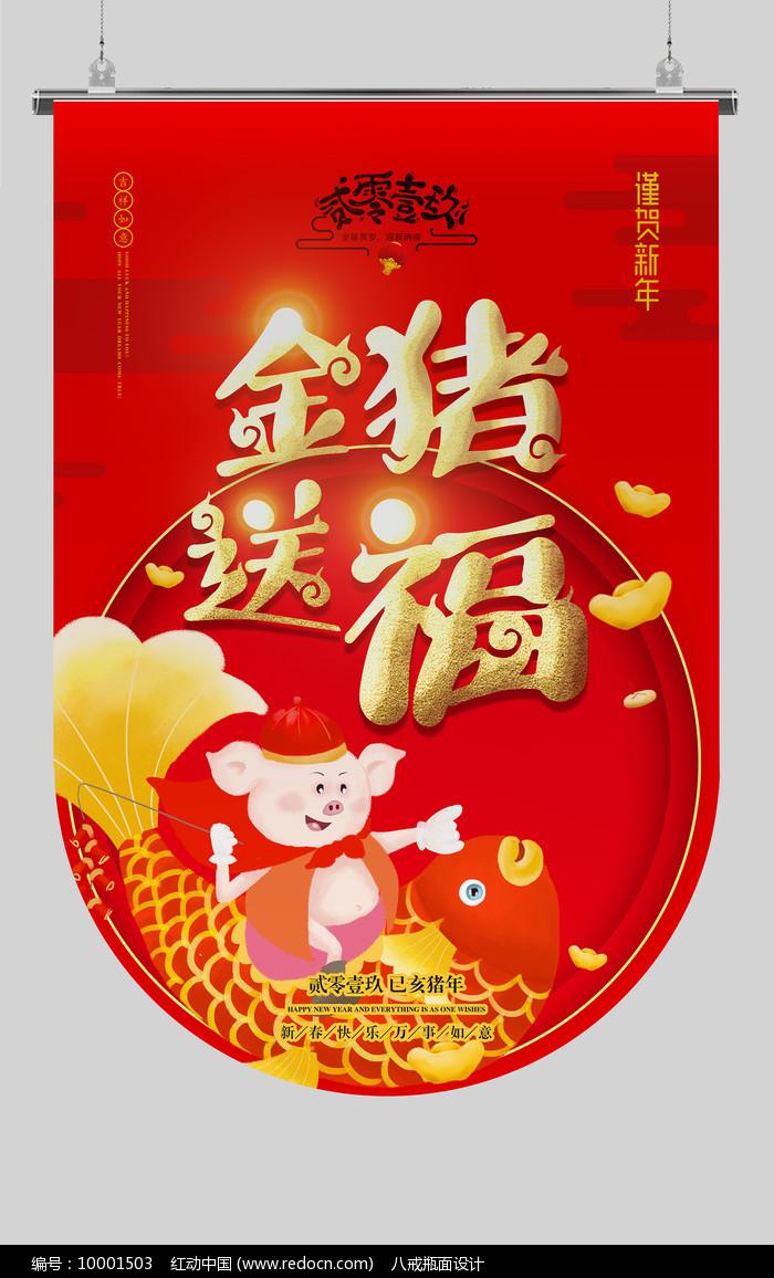金猪送福锦鲤吊旗设计图片