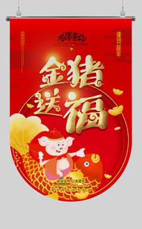 金猪送福锦鲤吊旗设计