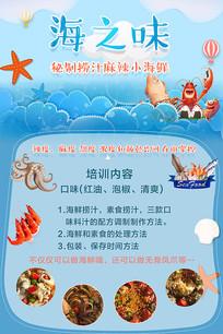 麻辣海鲜海报图片
