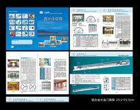 钛镁合金自动门产品手册