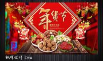 年货节商场坚果礼盒新年海报