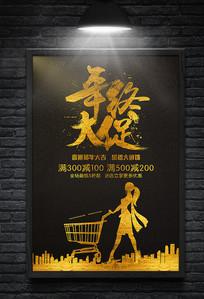 年终大促商场促销活动海报