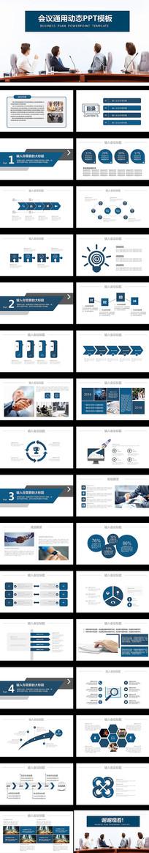 企业会议PPT模板
