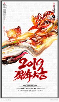 水彩2019猪年海报