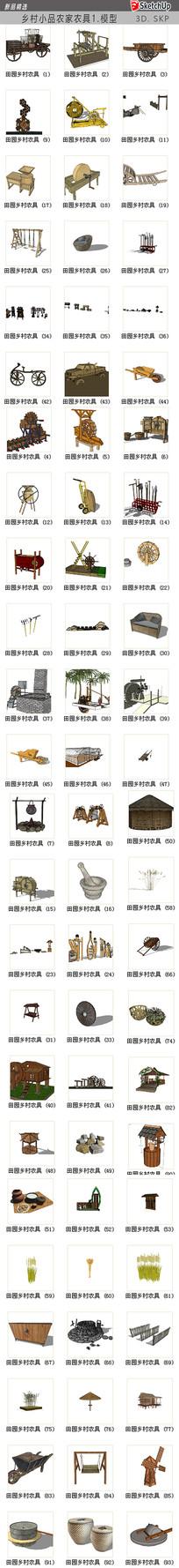 乡村农家小品模型