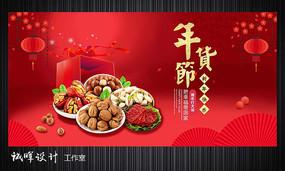 新年春节红色大气年货节海报