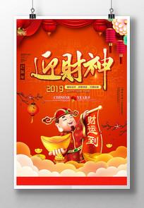新年春节迎财神海报设计