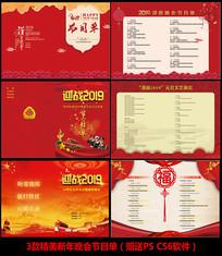 新年节目单设计