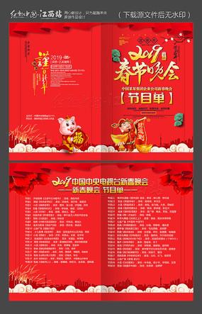 喜庆2019猪年年会节目单