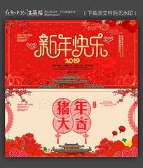 喜庆中国风2019猪年贺卡