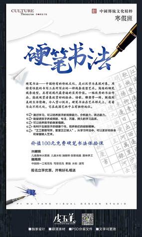 硬笔书法招生海报