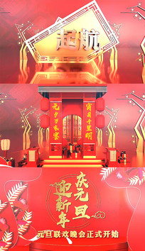 元旦春节庆元旦迎新年AE模板