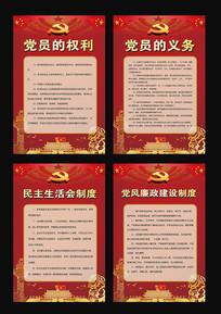政府党建制度四件套展板
