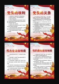 政府四件套党建宣传展板