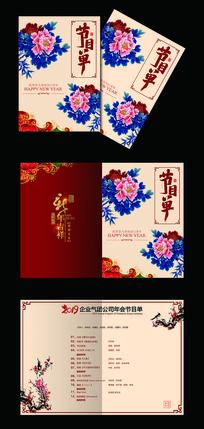 中国风2019企业年会节目单