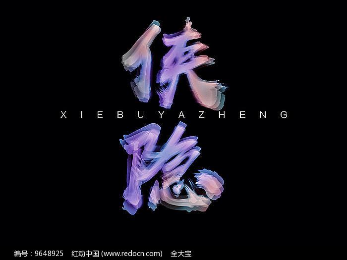 中国风电影海报字体模板图片