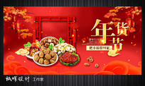 中国风喜庆红色海报新春海报