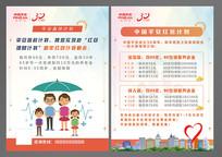 中国平安宣传单