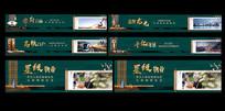 中式地产围墙广告
