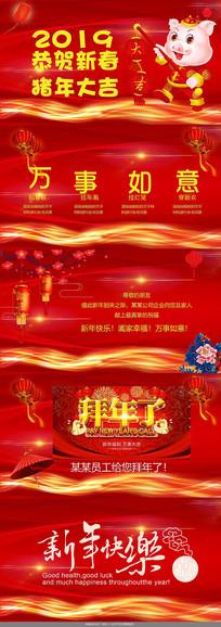 猪年春节祝福贺卡PPT