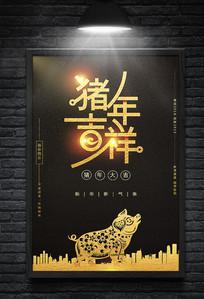 猪年吉祥2019新年海报