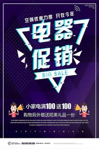 紫色电器促销几何背景宣传海报
