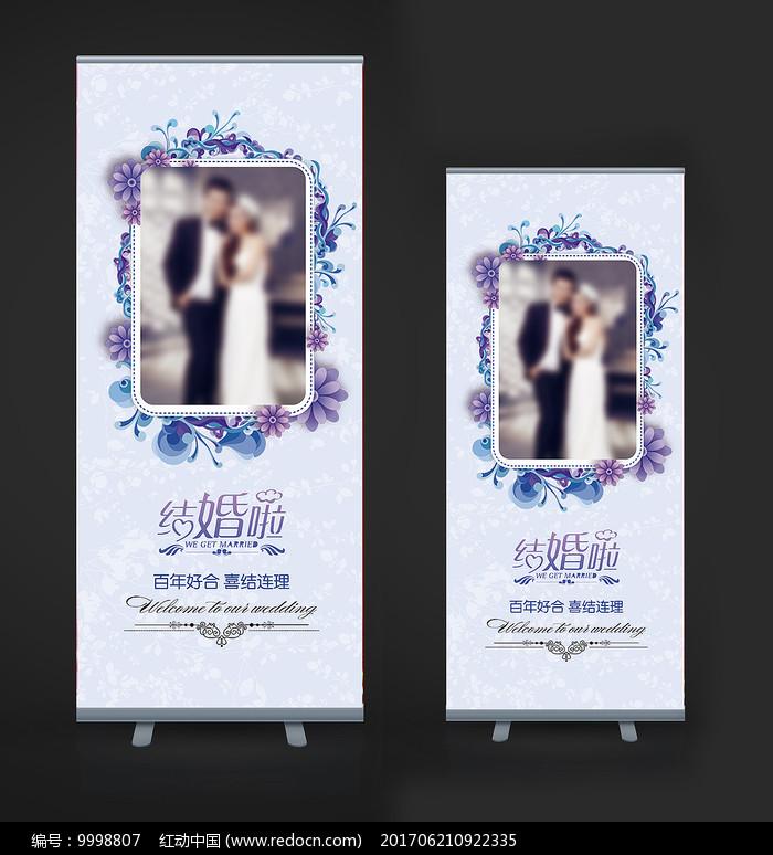 紫色婚礼展架图片