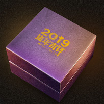 紫色磨砂盒子效果图