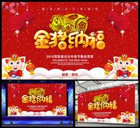 2019企业猪年春节晚会背景板