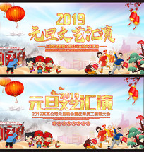 2019元旦节晚会背景展板