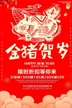 2019猪年大吉金猪贺岁海报图片