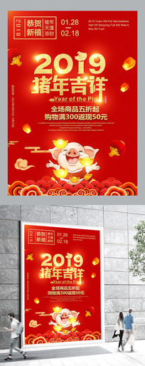 2019猪年新春促销活动海报