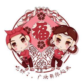 Q版春节男女插画psd分层