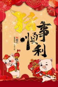 创意2019猪事顺利海报设计