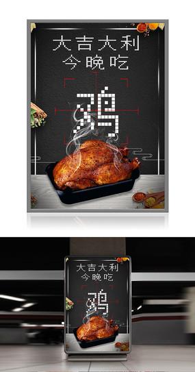 创意大吉大利今晚吃鸡烤鸡海报