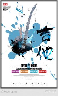 创意水彩吉他音乐招生海报