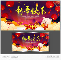 大气新年快乐海报