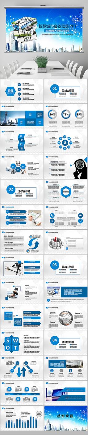 电子商务科技创新互联网PPT