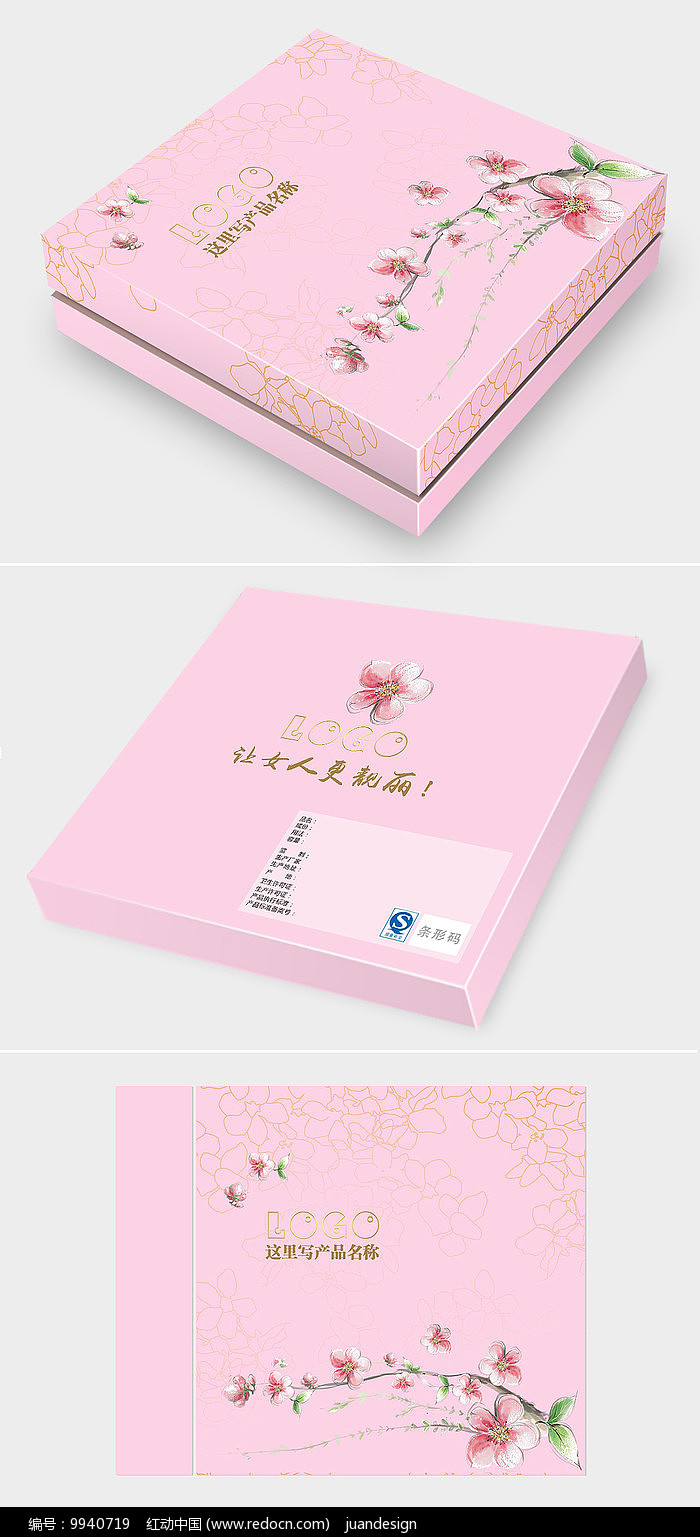 粉红色保健品包装盒设计图片