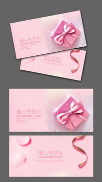 粉色浪漫情人节贺卡
