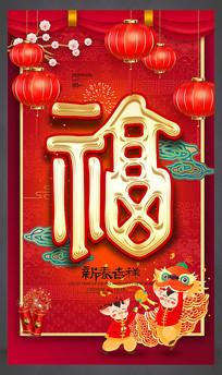 福字2019猪年海报设计